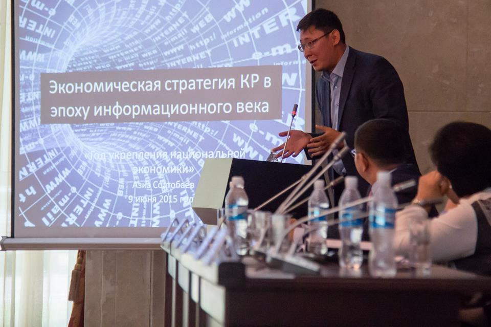 Kyrgyz economic strategy in the age of information